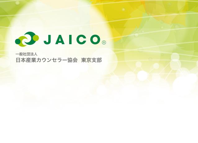 JAICO 一般社団法人 日本カウンセラー協会 東京支部