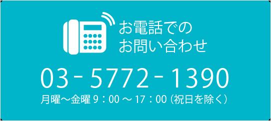お電話でのお問い合わせ 03-5772-1390 月曜〜金曜 9:00~17:00 (祝日を除く)
