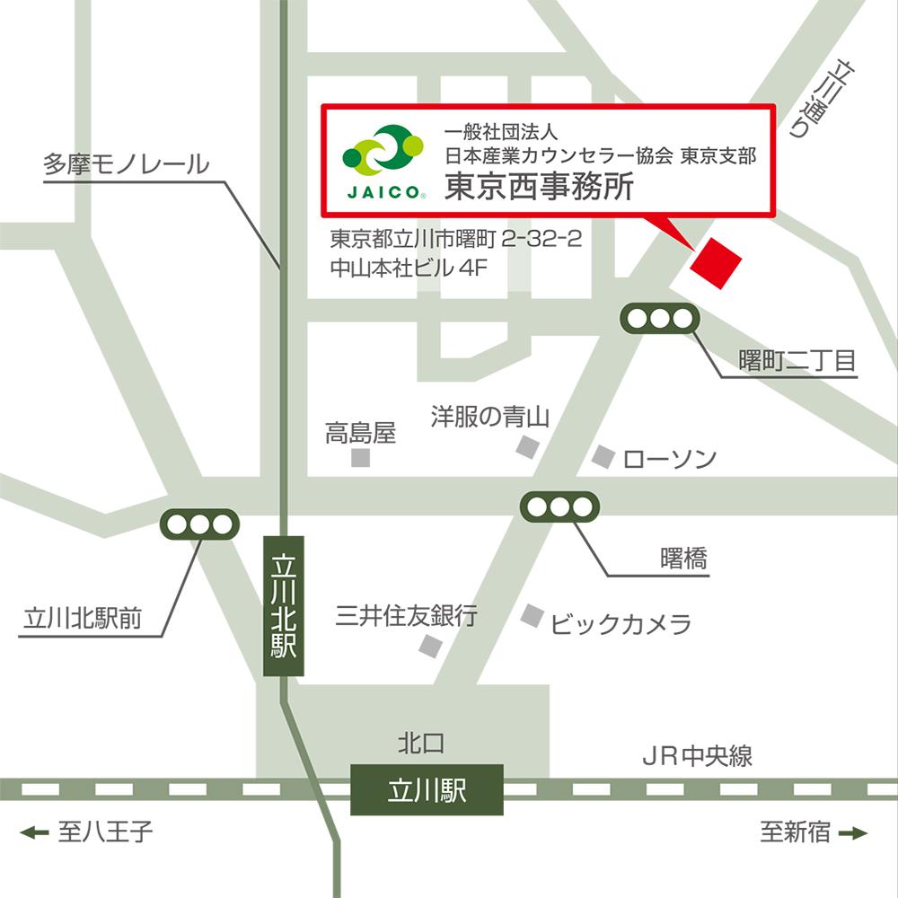 東京西事務所
