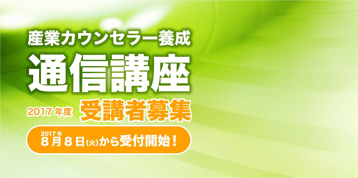 産業カウンセラー養成 通信講座 2017年度 受講者募集 2017年 8月8日(火)から受付開始!
