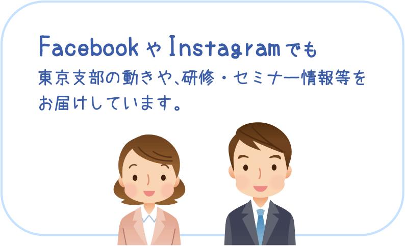 facebookでも東京支部の動きや、研修・セミナー情報等をお届けしています。